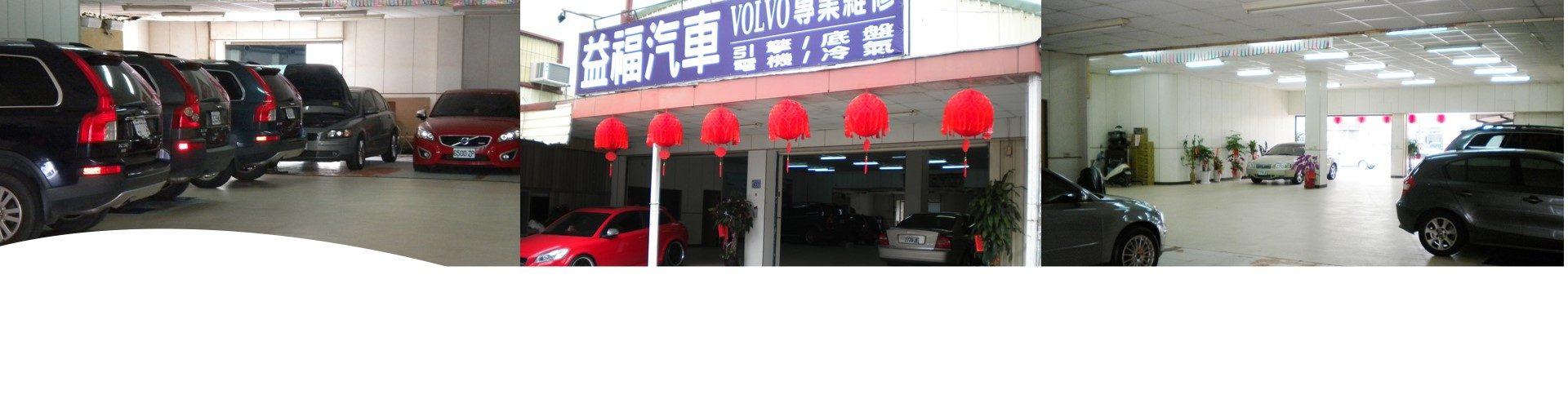 volvo引擎、冷氣、電機、底盤保養及維修服務